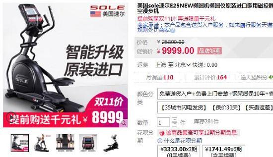 速尔E25NEW椭圆机目前的售价