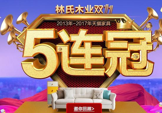 林氏木业双11宣传图