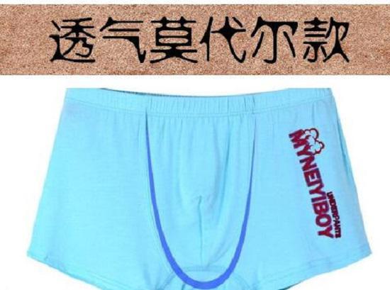 莫代尔内裤