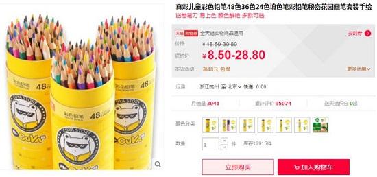 真彩彩色铅笔