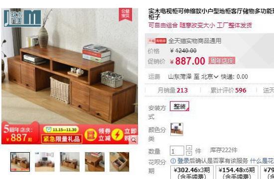 网上的实木电视柜