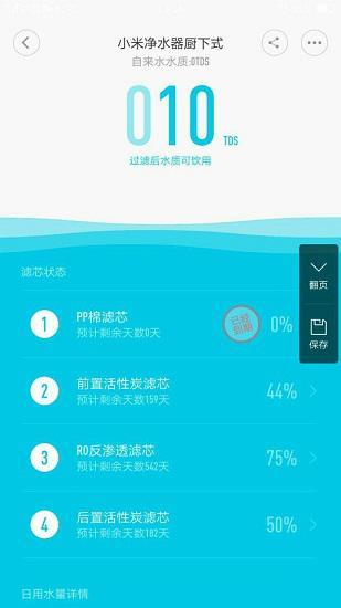 反渗透净水器的过滤效果(TDS值)