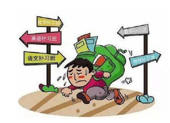 该不该让孩子上课外补习班?