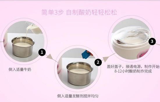 酸奶制作步骤