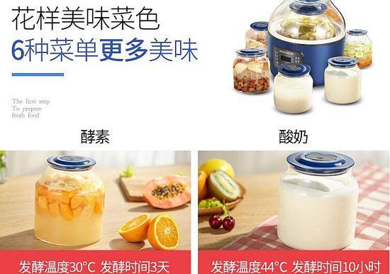 多功能酸奶机