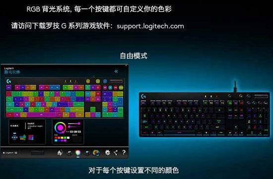 键盘的RGB灯光模式设置