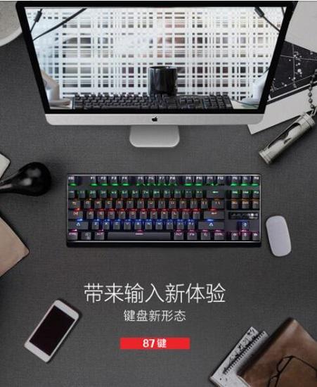 爵蝎茶轴机械键盘(87键)