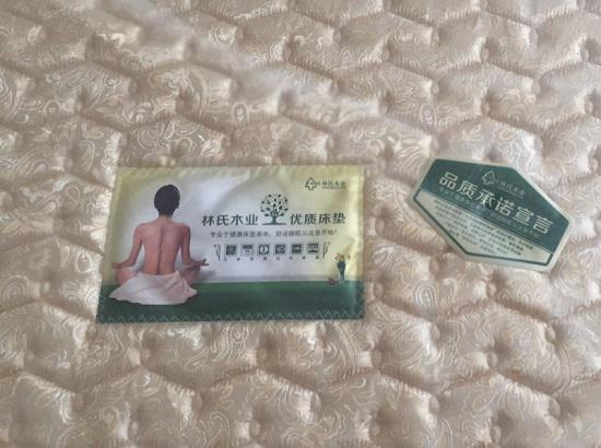 """林氏木业的""""兰宝石""""床垫"""