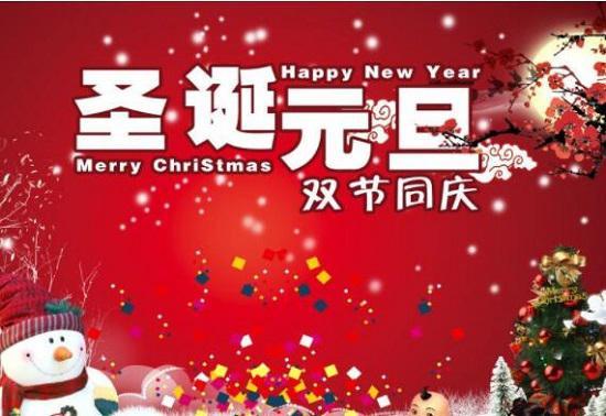 商家的圣诞节海报