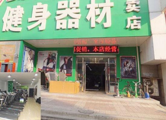 健身器材商店