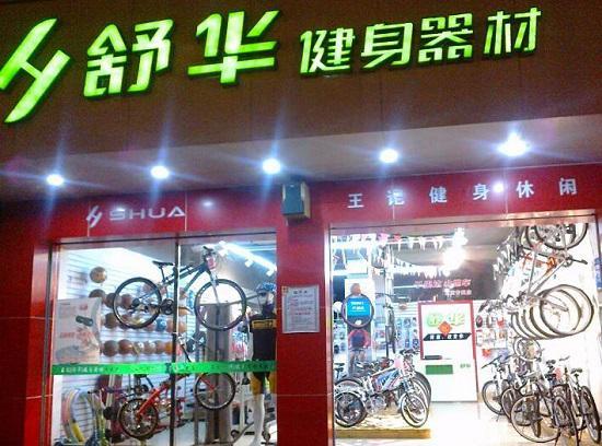 健身器材品牌专卖店