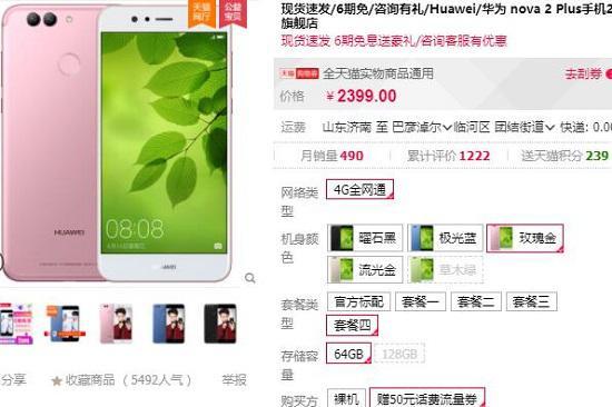 华为NOVA2 PLUS手机的第三方天猫店报价