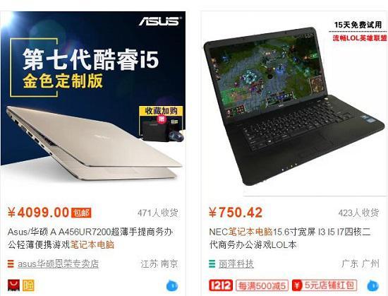 网上买电脑一定会便宜吗