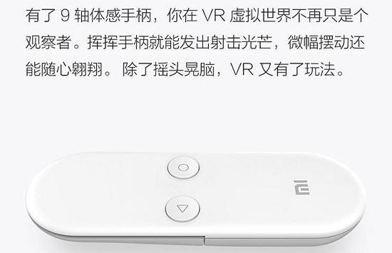 小米VR眼镜体感手柄