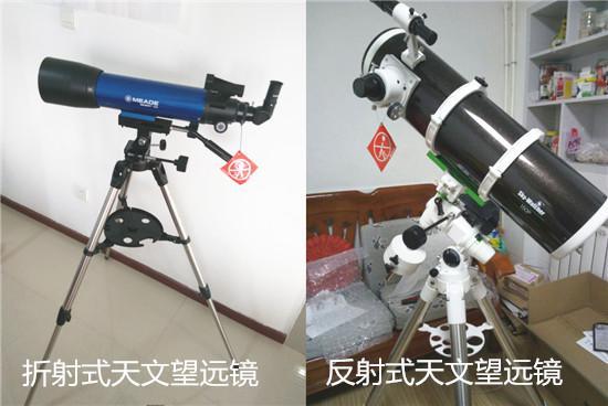 折射式和反射式天文望远镜哪个好