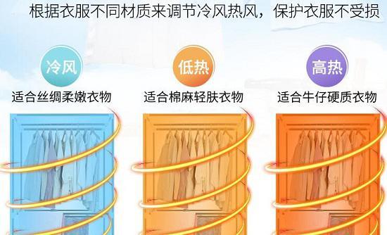 可调节加热功能的干衣机
