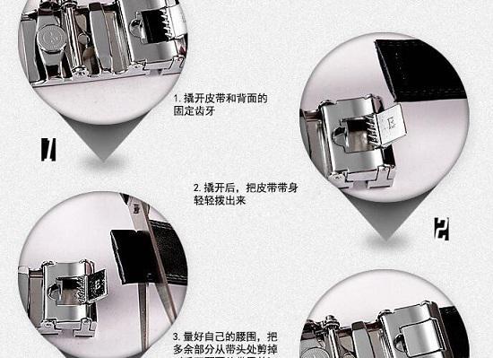 自动扣皮带长度调节