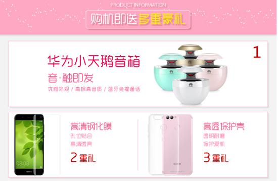 华为 nova 2 plus手机网购经历