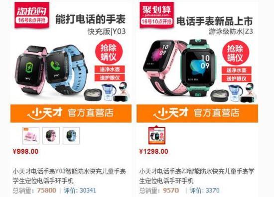 小天才电话手表Y03和Z3的价格