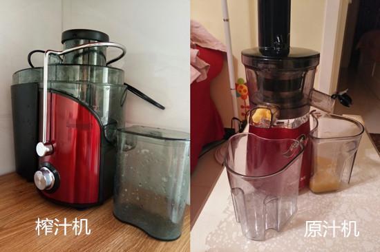 榨汁机和原汁机有何不同