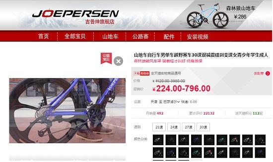 一次失败的网购自行车经历