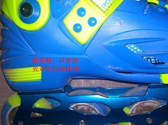 硬壳轮滑鞋的伸缩式外壳