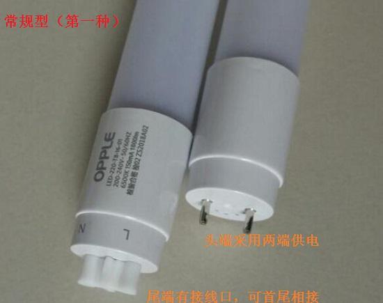 常规LED灯管