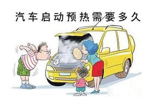 正确热车可降低油耗