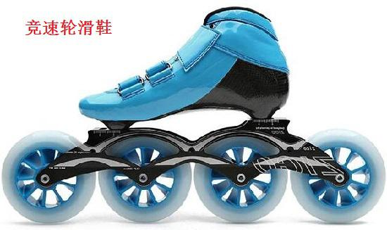 竞速轮滑鞋