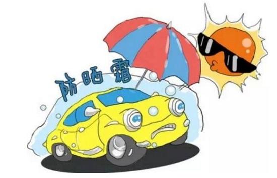 高温天气汽车如何防晒