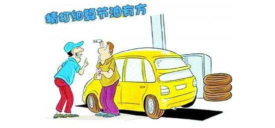 怎样开车更省油