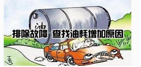 汽车油耗突然增加的原因