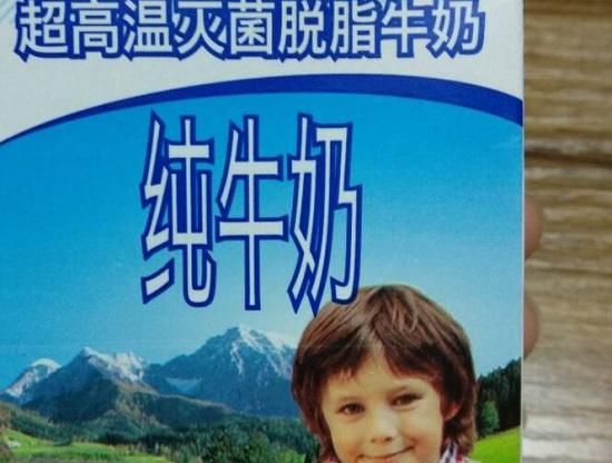 脱脂牛奶靠谱吗