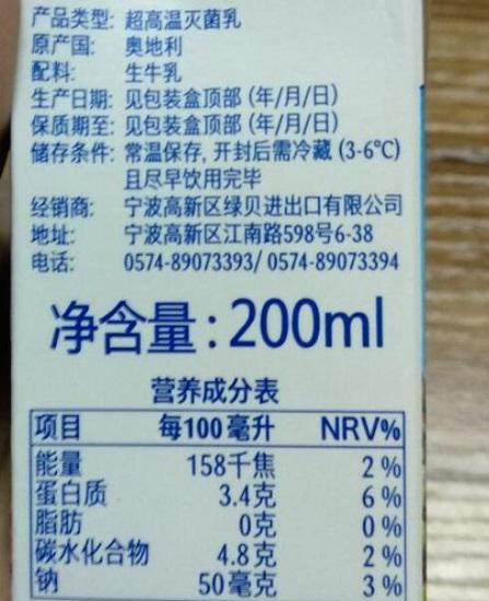 某品牌脱脂牛奶的营养成分表