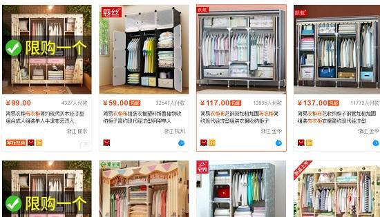 网上布衣柜价格