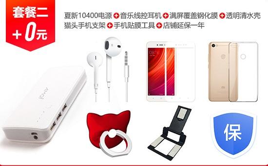 红米Note5A第三方旗舰店赠品