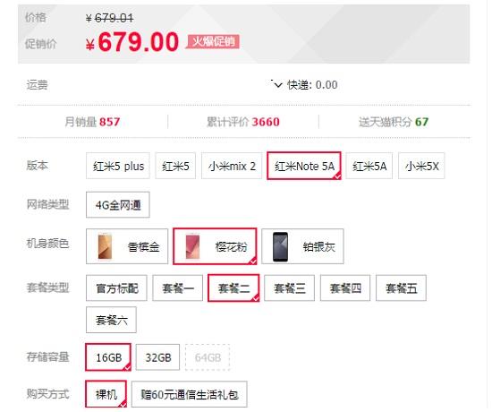 红米Note5A第三方旗舰店售价