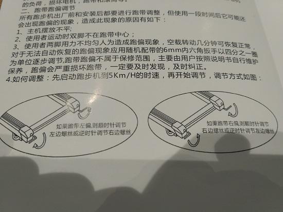 跑带的调整方法