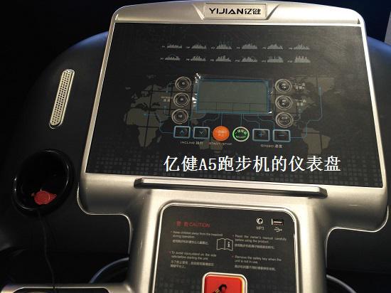 亿健跑步机的仪表盘