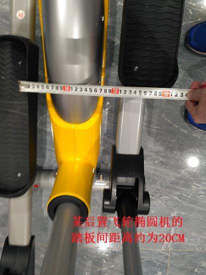 某后置飞轮椭圆机的踏板间距