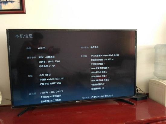 创维55E5硬件信息