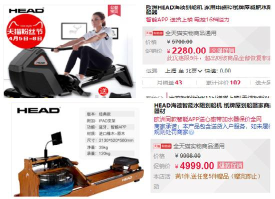 磁控划船机与水阻划船机的售价