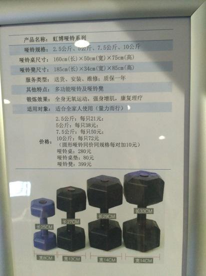 哑铃产品的售价