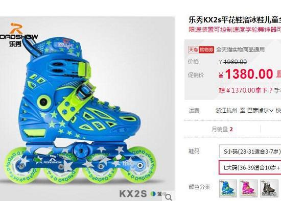 乐秀KX2S轮滑鞋靠谱吗