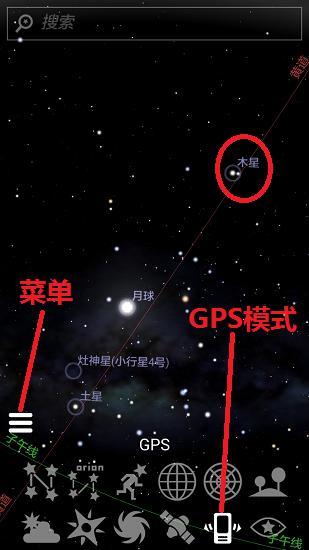 stellarium寻星APP