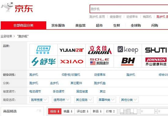 京东的跑步机品牌