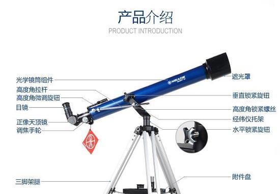 米德60AZ天文望远镜使用感受