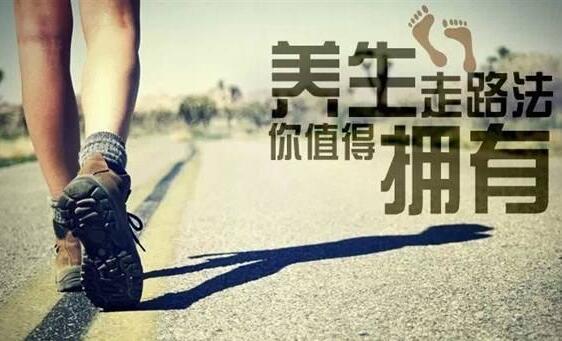 如何走路健身