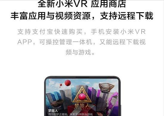 小米VR应用商店
