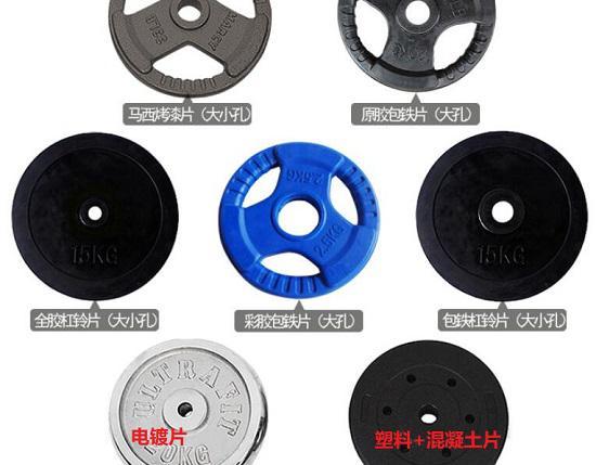 不同材质和开孔的杠铃片